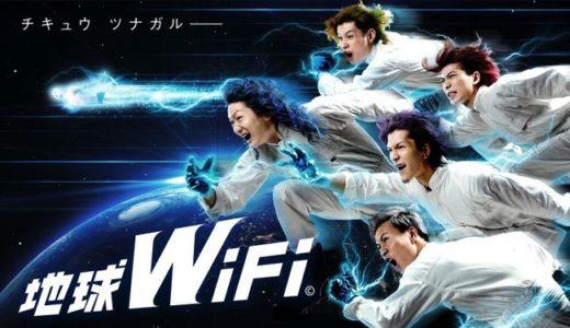 地球Wi-Fiが子育て世代にも絶対お得でおススメな3つの理由【期間限定キャンペーン実施中‼】