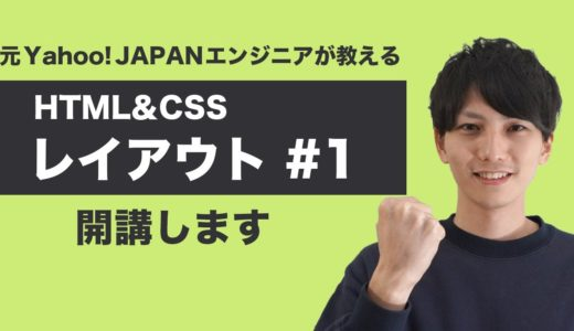【HTML/CSSレイアウト #1】実践的かつデザインも学べるレイアウト講座を開講します【ヤフー出身エンジニアの初心者向けプログラミング講座】