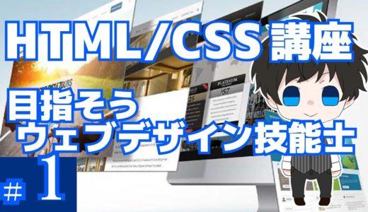 HTML/CSS講座 第1回【ウェブデザイン技能士を目指そう!】