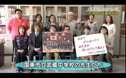 【コロナ禍】大分県国東市武蔵 中学校より先生メッセージ